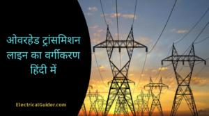 ओवरहेड ट्रांसमिशन लाइन का वर्गीकरण हिंदी में