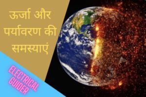 ऊर्जा और पर्यावरण की समस्याएं